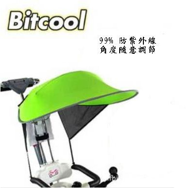 bitcool 兒童三輪車高彈萊卡童車遮陽遮陽防紫外線不含推車