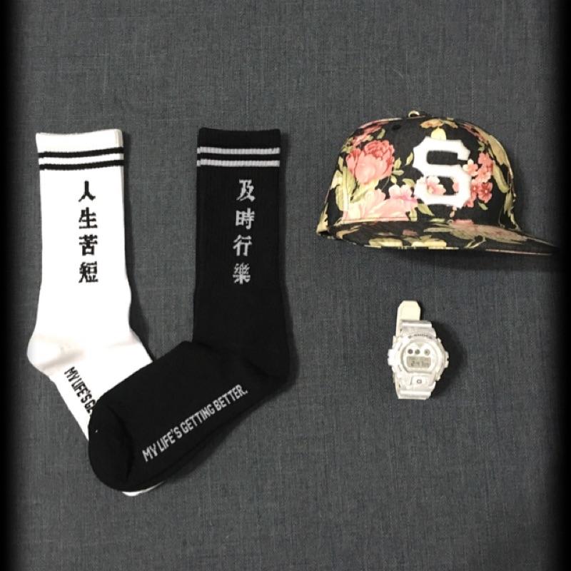 韓國中文玩字人生苦短及時行樂條紋棉中筒襪男女 襪