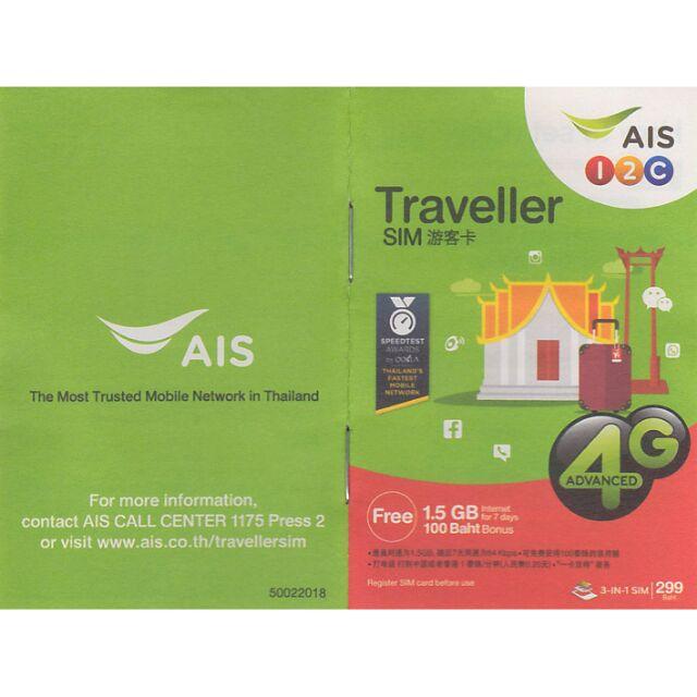 泰國上網電話卡AIS Traveller SIM 4G 3G 7 天無限上網含100 泰銖
