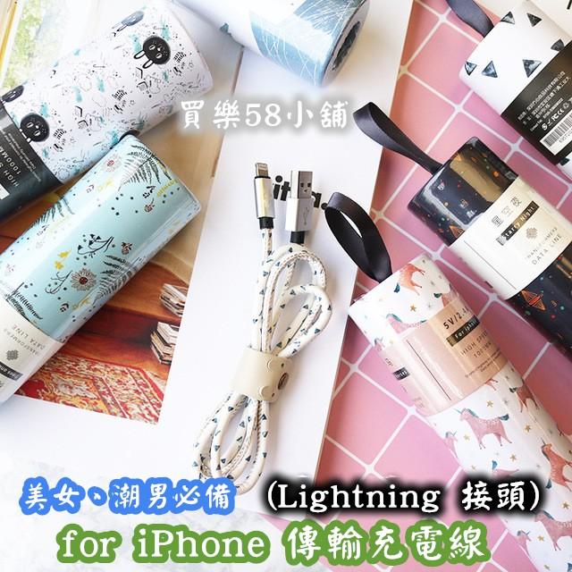 蘋果可愛有心星途 快充線數據線充電線傳輸線iPhone7 7 6 5s 6s i7 i6