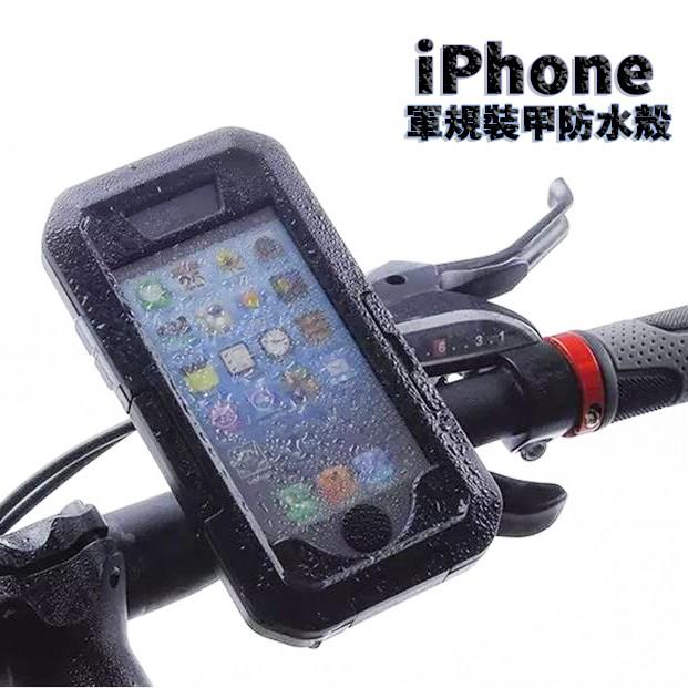 iPhone 6 、6S 、5 、5S 軍用裝甲防水殼IPX8 -戶外抓寶可夢、旅遊 附腳