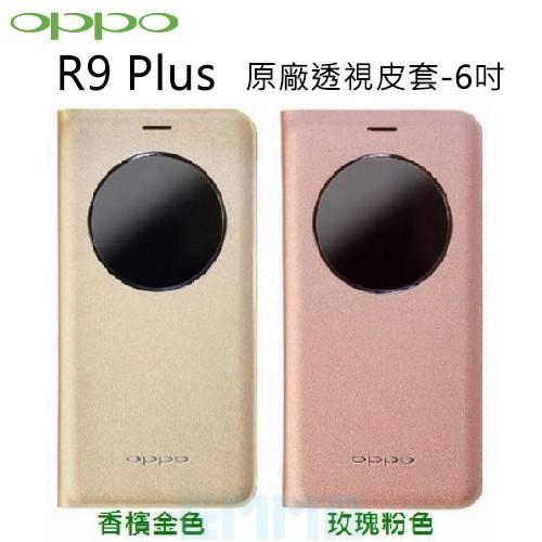 ~ 下殺~OPPO R9 Plus 透視皮套~金色、玫瑰金~6 吋
