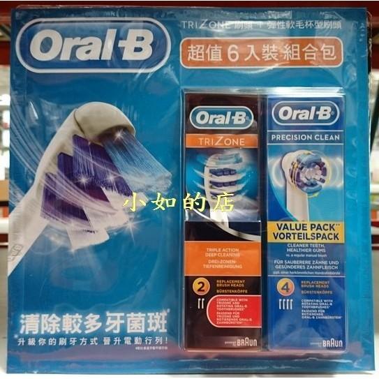 ~小如的店~COSTCO 好市多 ORAL B 歐樂B 電動牙刷刷頭EB 30 EB 20