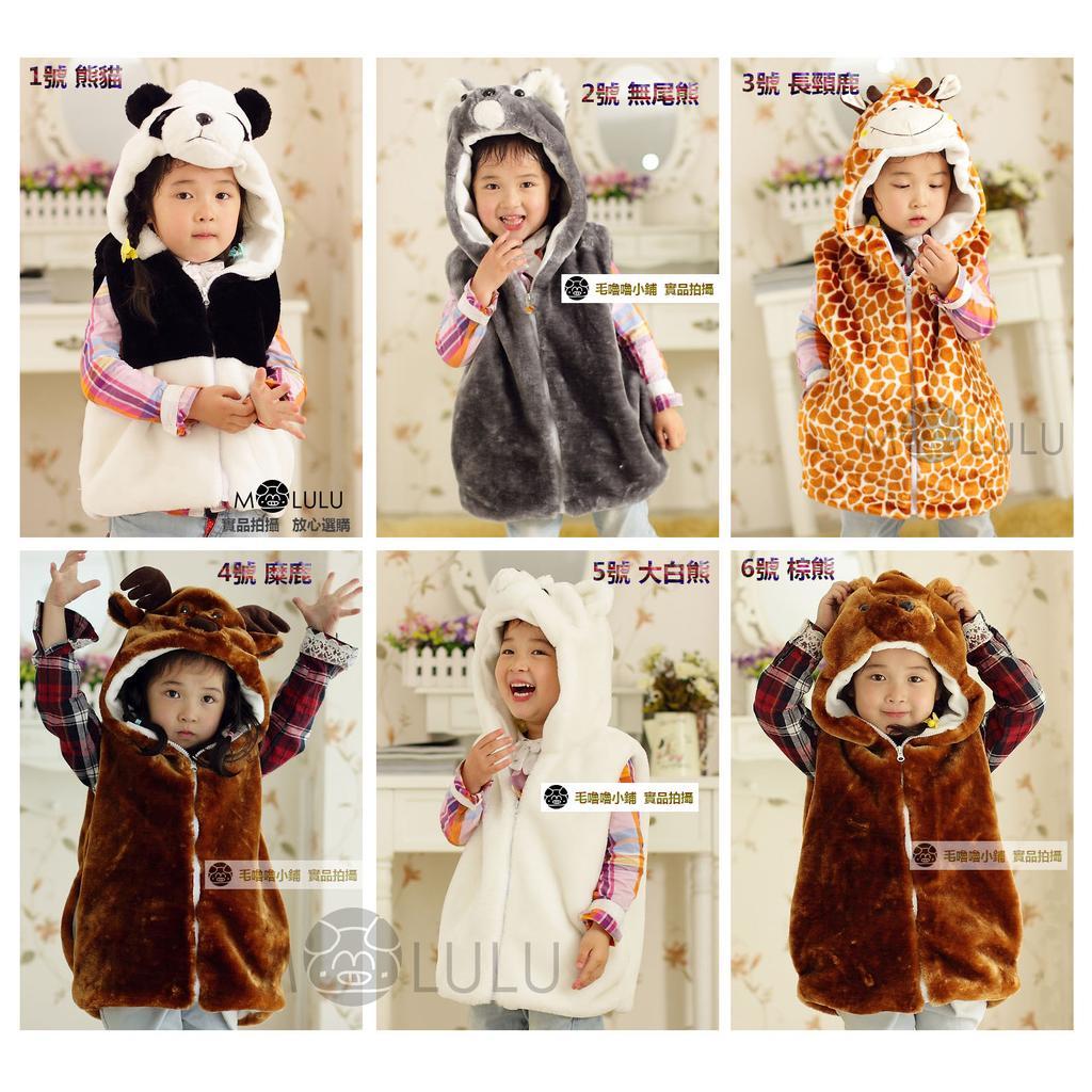 毛嚕嚕小鋪 ~1 10 號兒童 萬聖節扮裝親子動物絨毛娃娃防踢被背心馬甲熊貓長頸鹿糜鹿白熊