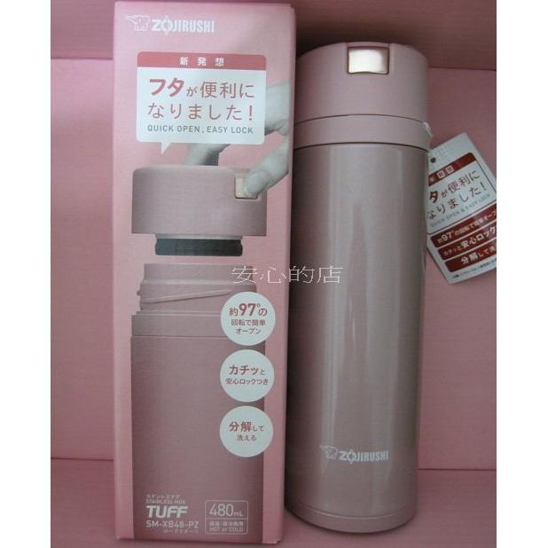 粉色象印480ml 易開式不鏽鋼真空保溫杯SM XB48 Quick Open 保溫瓶保冷