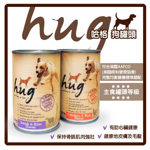 ~力奇~Hug 哈格狗罐頭400g 408 元12 罐入~主食犬罐,有效增亮毛髮、健康膚質