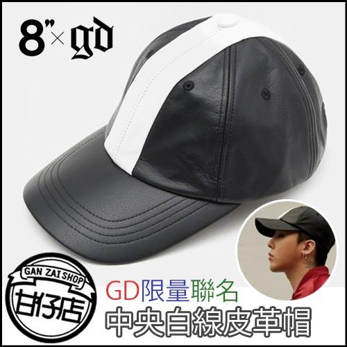 韓國8SECONDS X G DRAGON 聯名中央白線皮革帽權志龍GD 甘仔店3C