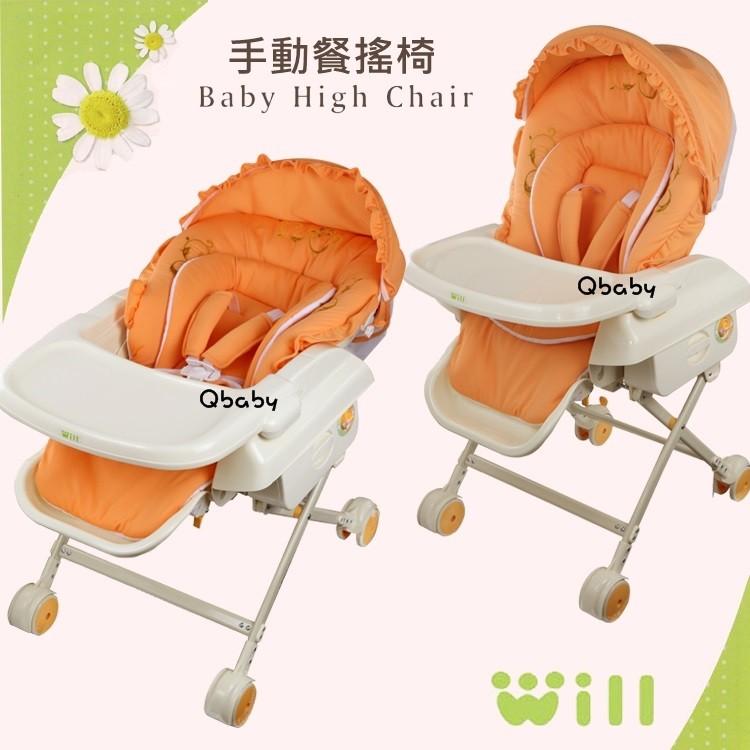 will 手動高低可調餐搖椅橘SR11902 附蚊帳餐椅搖床搖椅3600