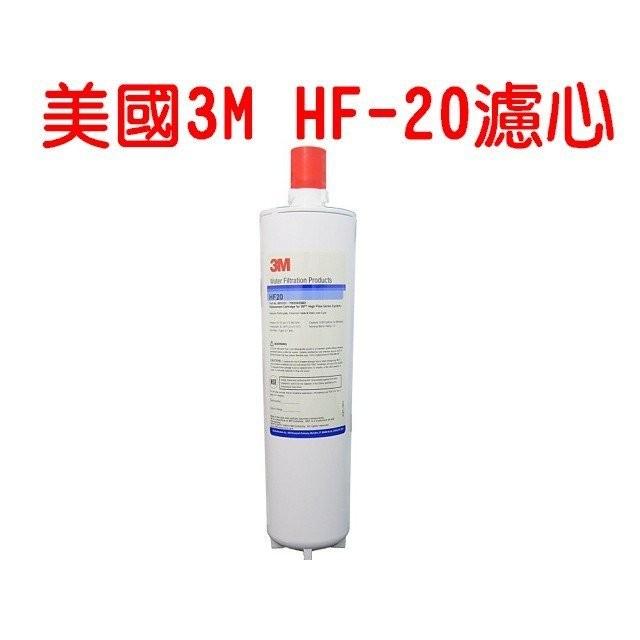 濾心系列美國 3M HF 20 高流量生飲濾心HF20