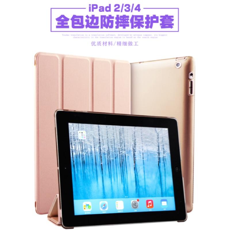 蘋果iPad2 3 4 保護套全包邊超薄帶休眠平板mini2 迷你皮套iPad4 殼 20