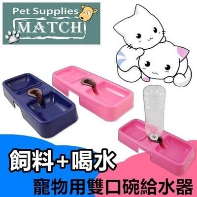 ~MATCH ~寵物用雙口碗給水器進食、進水二用餵食喝水都方便