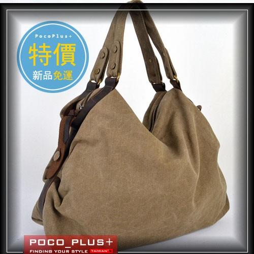 PocoPlus 媽媽包 真皮配帆布水餃包側背包帆布包肩背包真牛皮包斜背包~B309 ~
