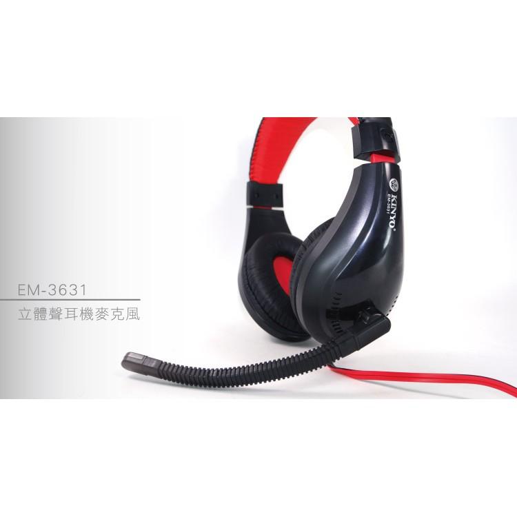 耐嘉KINYO EM 3631 頭戴式立體聲耳機麥克風重低音皮質伸縮式頭帶線控音量調整