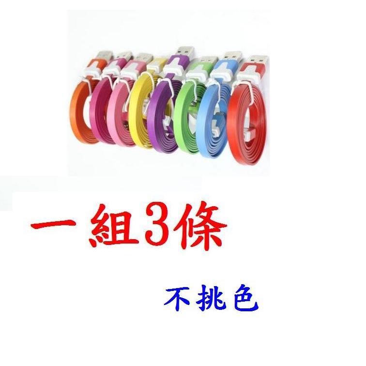 V8 雙色小麵條資料線1 米彩色麵條扁線micro 充電線三星HTC 數據線