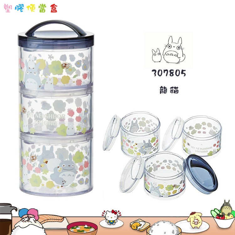 空崎駿Totoro 豆豆龍龍貓塑膠手提保溫便當盒飯盒保鮮盒野餐3 層307805