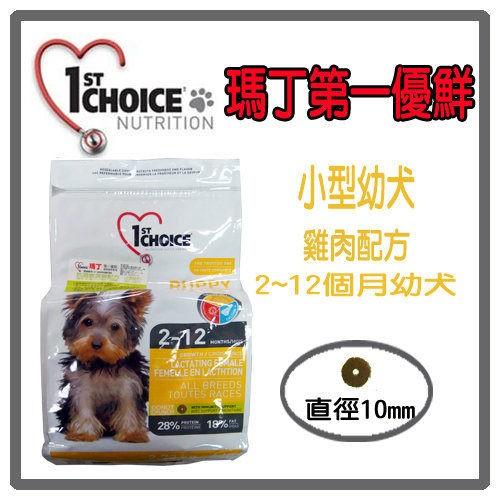 ~朵愷の寵物樂園~~瑪丁小型幼犬低過敏配方~1 5kg 2 72kg