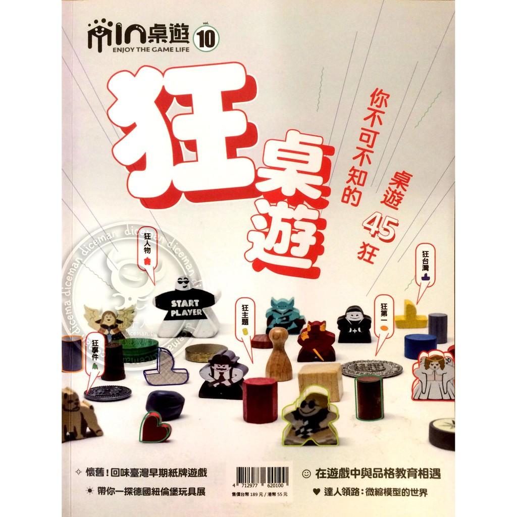 骰子人桌遊In 桌遊雜誌10 號刊季刊No 10 介紹 好玩有趣 03 04 05 06