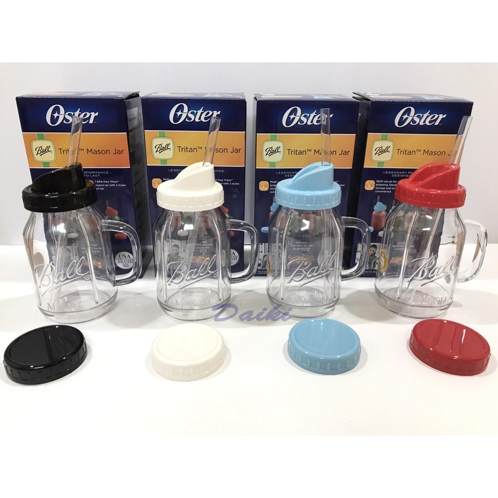 今天買什麼~美國OSTER Ball Mason Jar BLSTMM 隨鮮瓶果汁機替杯梅