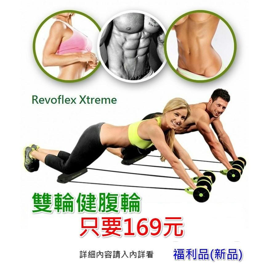 當天出貨免 Revoflex Xtreme 雙輪健腹拉力器多 健身拉力繩滾輪彈力繩腹肌輪收