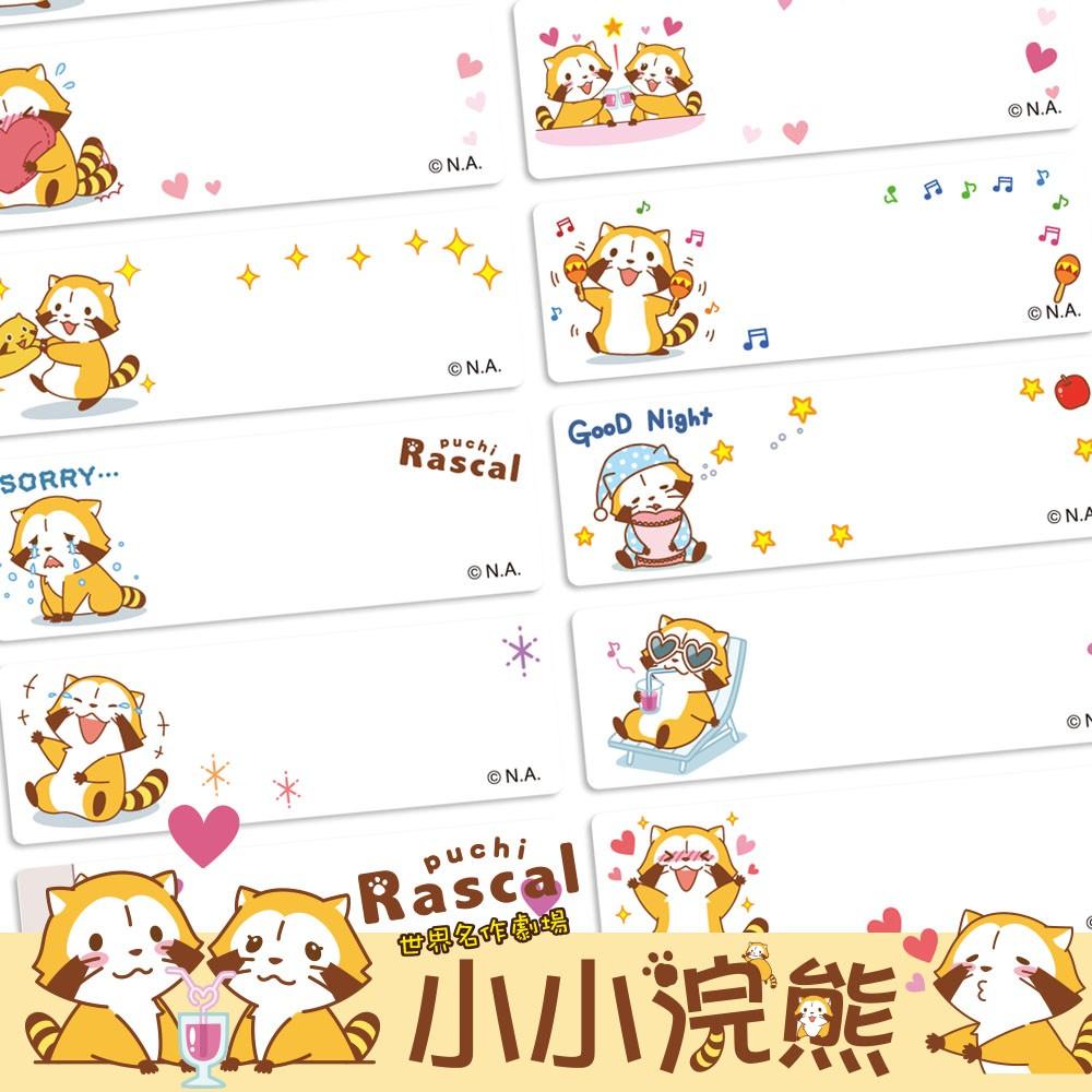 小小浣熊Puchi Rascal 卡通姓名貼4 6 ×1 5 公分每份100 張贈專屬收納