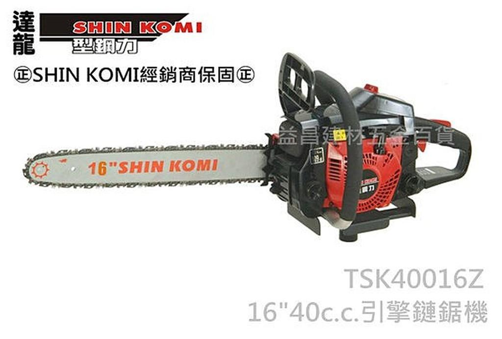 ~台北益昌~來電全台最 達龍型鋼力SHIN KOMI TSK40016Z 16