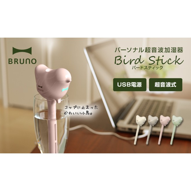 RECESKY USB BRUNO 超音波空氣加濕器