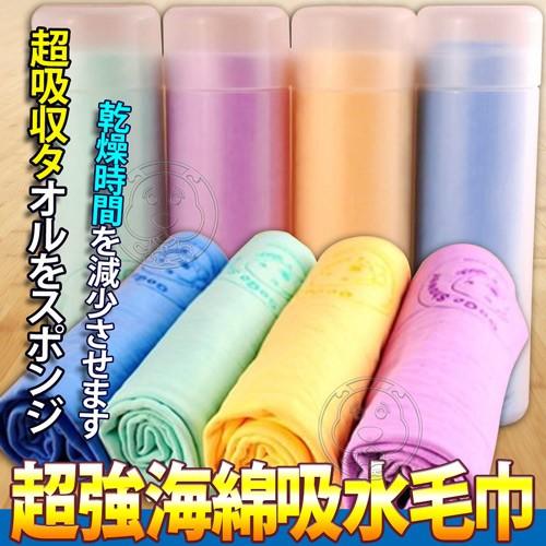 ~幸福培菓寵物~GoGoShower 狗狗笑了~仿鹿皮巾吸水毛巾68 x 43 cm