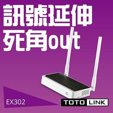 盒裝TOTOLINK TOTO LINK EX302 高階無線訊號強波器中繼橋接器WPS