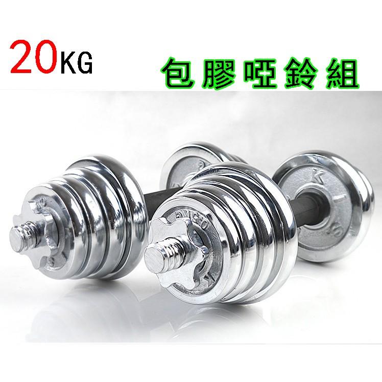 宅配貨到 免 送連接桿一秒變槓鈴20KG 可拆式電鍍啞鈴健身養身重力訓練 款