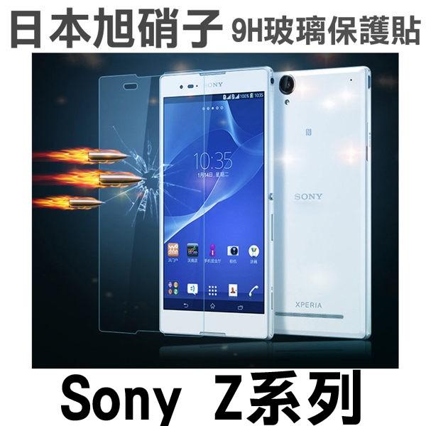 旭硝子Sony Xperia Z3 Z3C Z3 Z4 Z5 Z5P Z5C 9H 鋼化玻