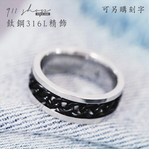 鈦鋼精飾~帥氣雙色鎖鍊寬版戒指可另購刻字~L235 ~~911 SHOP ~