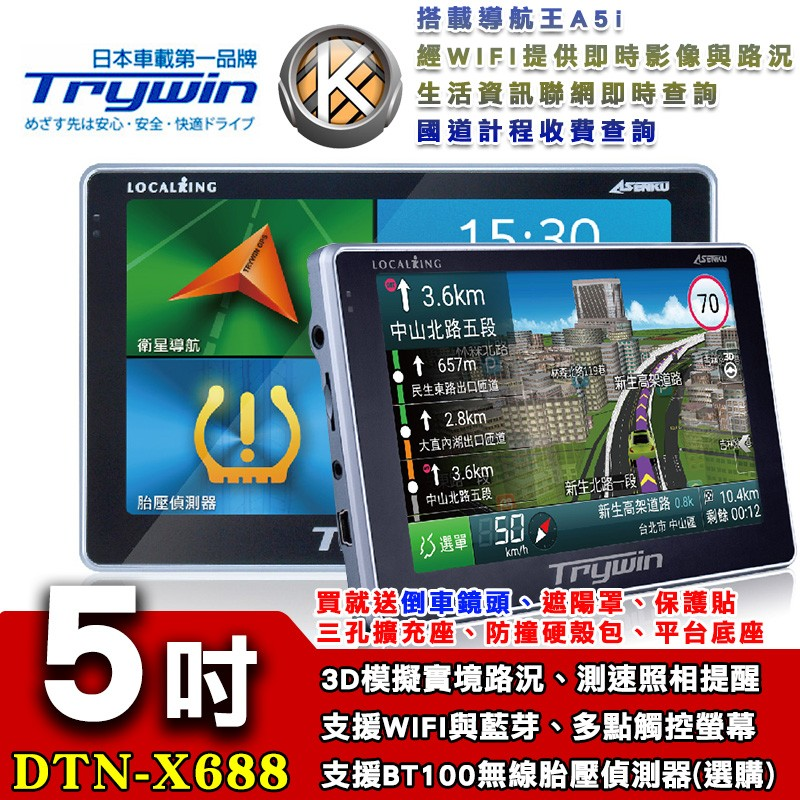 Trywin DTN X688 聲控導航機無線胎壓WiFi 即時路況藍芽電容屏安卓系統