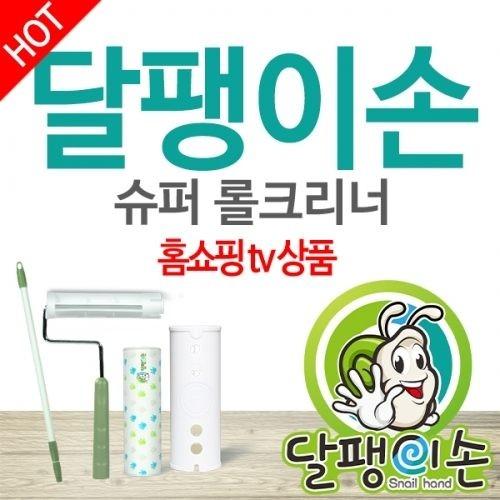 韓國超強水洗式蝸牛清潔滾輪多用途四件組宅配出貨