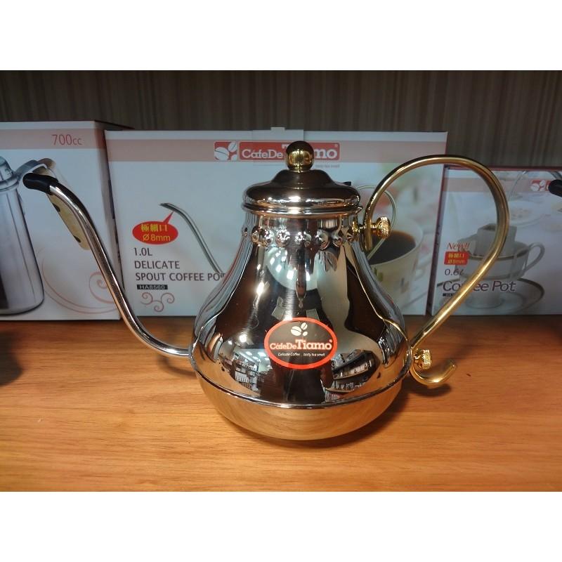 鉅咖啡TIAMO 宮廷壺細口壺細嘴8mm 1000cc 1L 細嘴壺HA8560 咖啡手沖