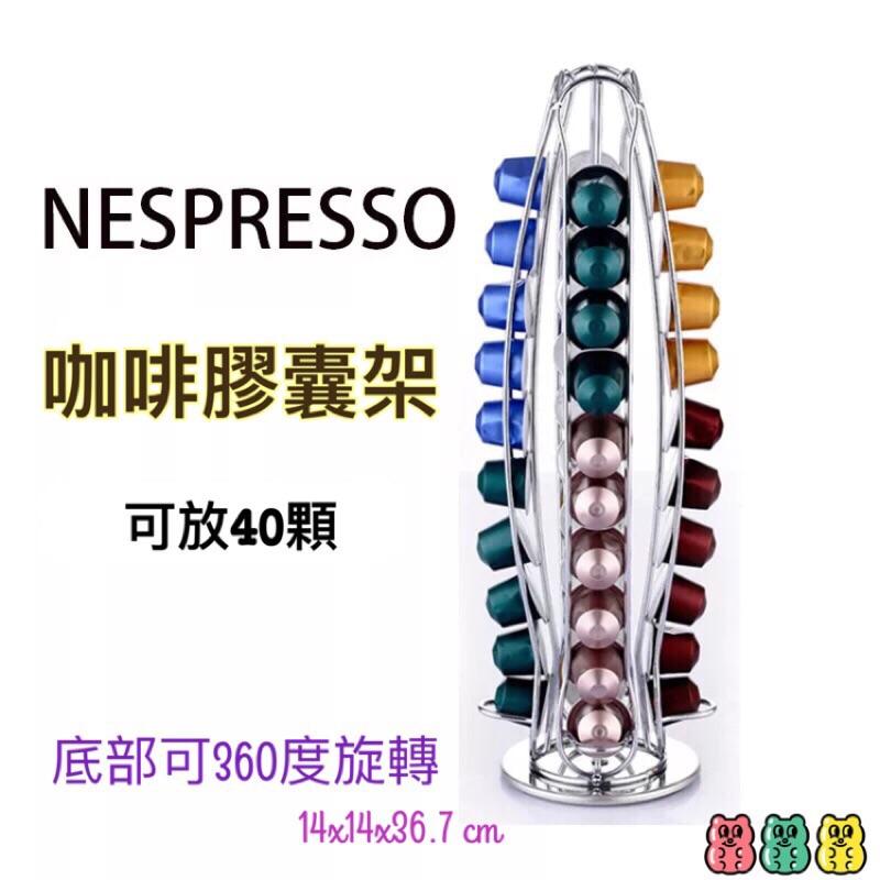 咖啡膠囊架360 度可旋轉收納儲存架40 粒裝NESPRESSO 膠囊架雀巢