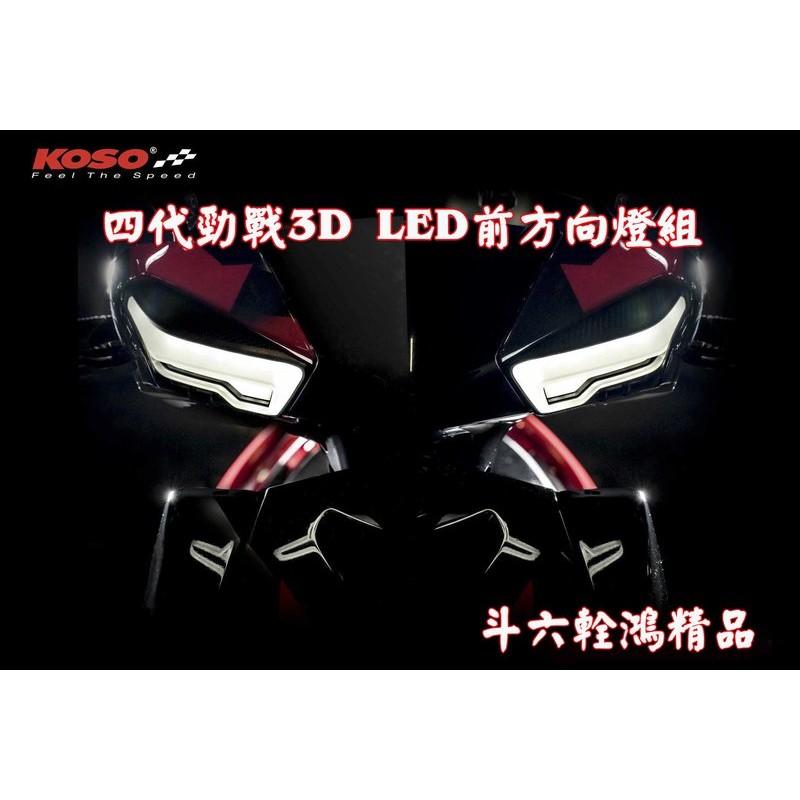 ~阿鴻部品~KOSO 變形金剛勁戰四代方向燈3D 導光LED 非狂派BMW D1 合法