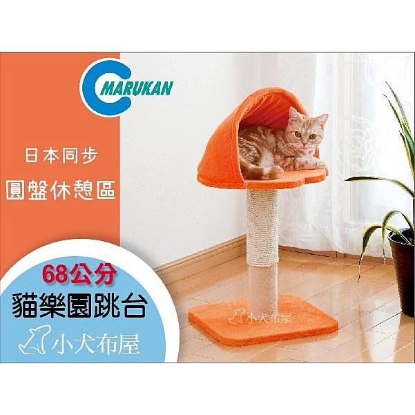 ~ Marukan ~二階式跳台遊戲~貓樂園跳台CT 181 ~磨爪舒壓貓玩具貓抓板可做為