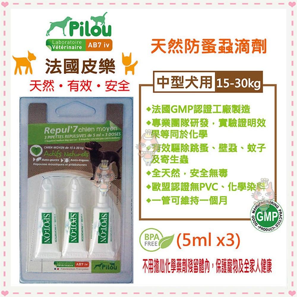 Petroyal Pilou 法國皮樂~天然防蚤蝨滴劑中型犬~GMP 歐盟 無毒安全有效除