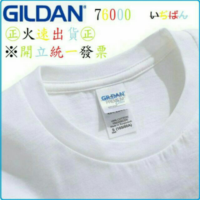 火速出貨美國Gildan 76000 素T 亞規素TEE 大學T 短袖圓筒T 30 色