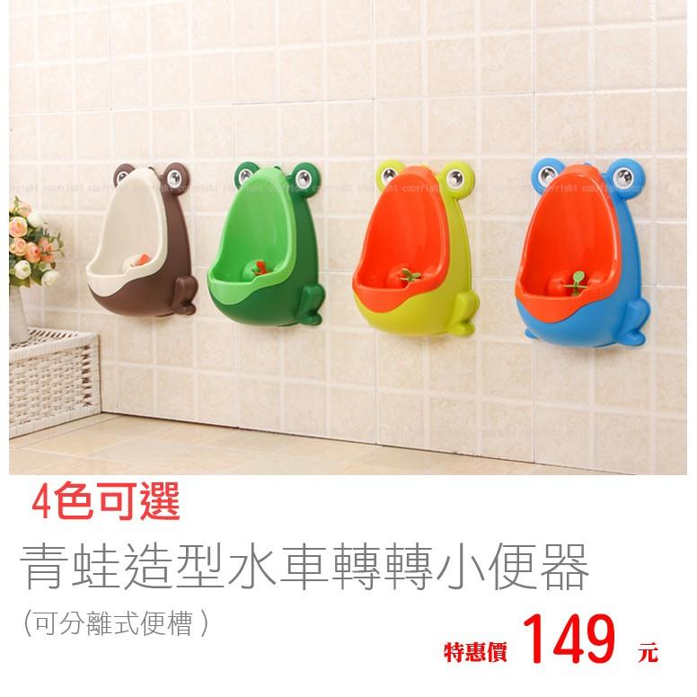 青蛙 小便斗男童小便器尿尿盆可分離式尿槽小水車兒童便器兒童便盆