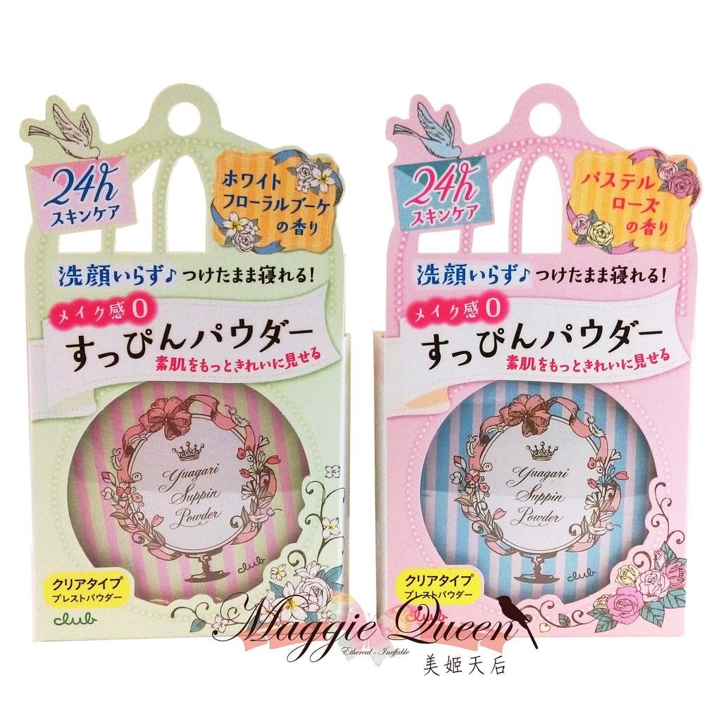 美姬天后CLUB COSME 素顏美肌蜜粉餅素顏粉晚安粉,內容量26g !24 小時免卸妝