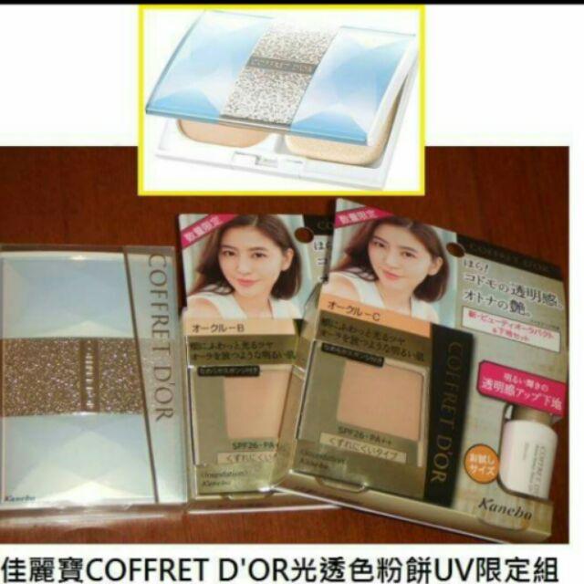 佳麗寶COFFRE D OR 光透色粉餅9 5g 恆亮持久飾底乳6mL 完美絲柔粉盒 17