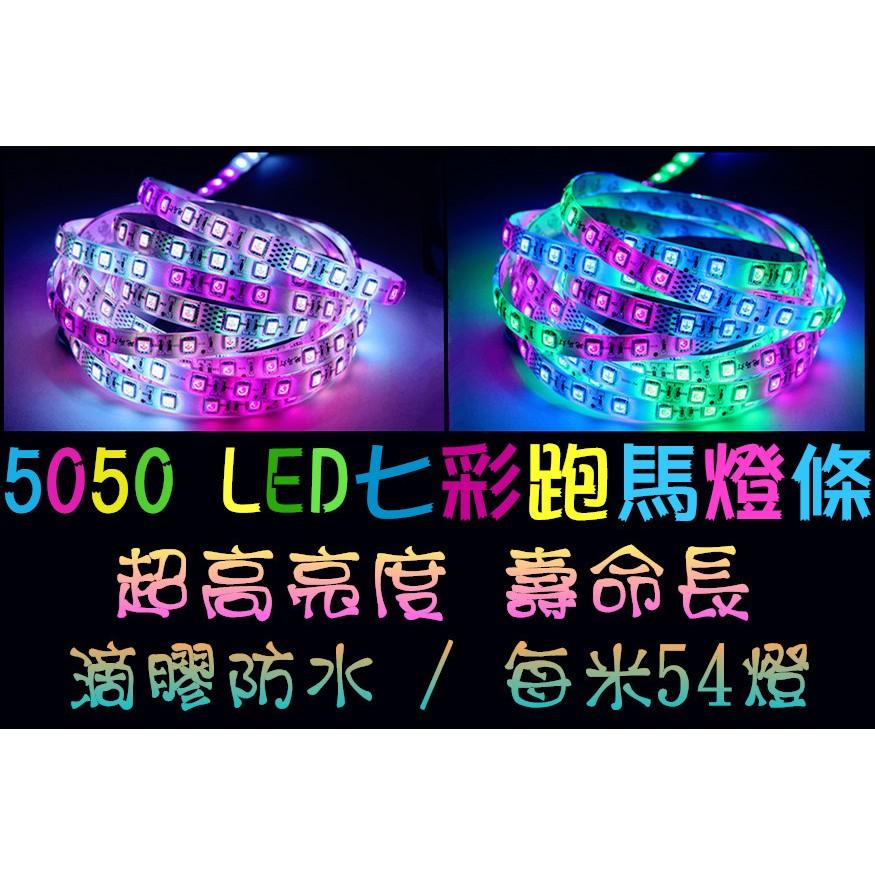 5050 LED RGB 七彩跑馬超亮燈條每米54 燈12v 遙控跑馬變色滴膠防水