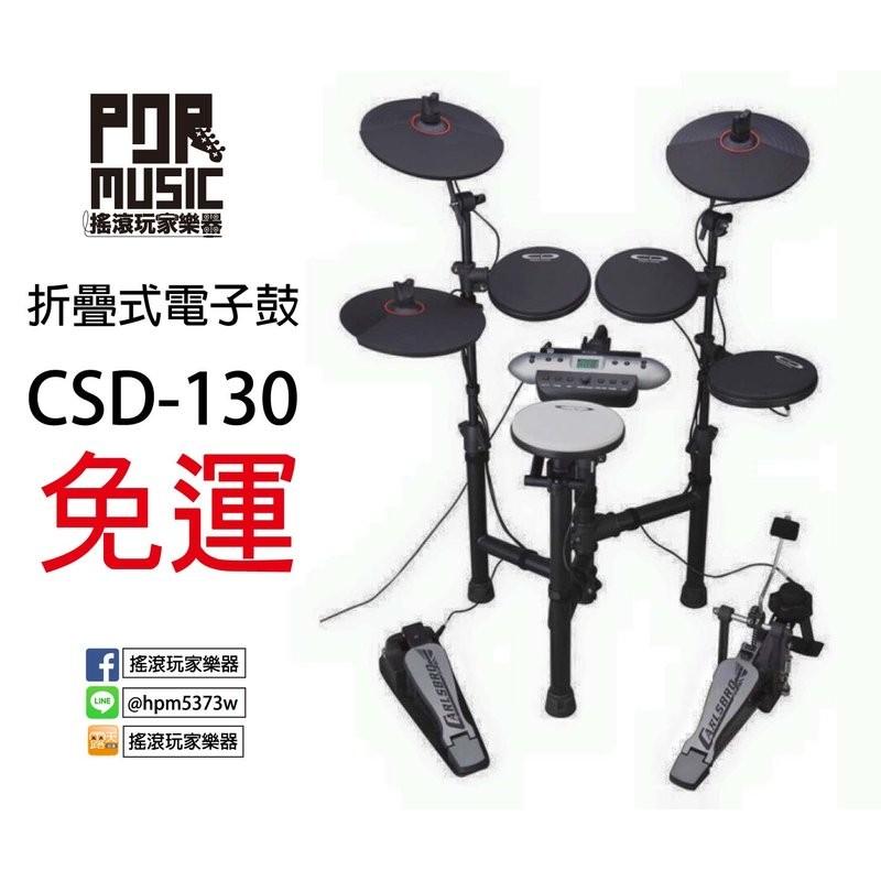 ~搖滾 樂器~ 貨CSD 130 折疊式電子鼓附地毯耳機鼓棒鼓椅CSD130 TD 4KP