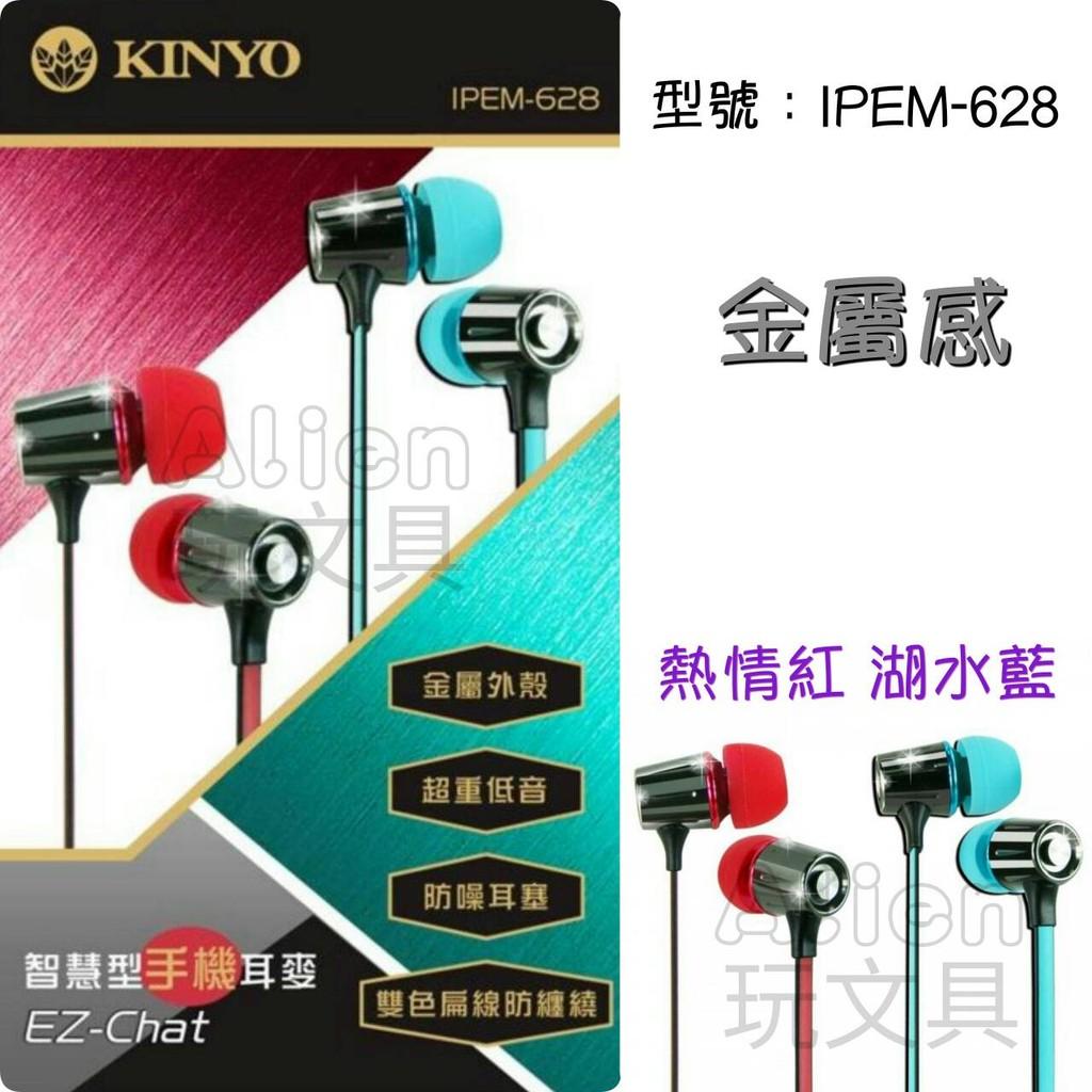 智慧型手機耳麥(IPEM 628 )~KINYO ~耐嘉Alien 玩文具