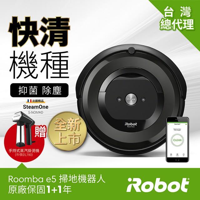 IRobot Roomba e5 掃地機器人 總代理保固1+1年 登入再送原廠濾網1片買就送法國SteamOne掛燙機