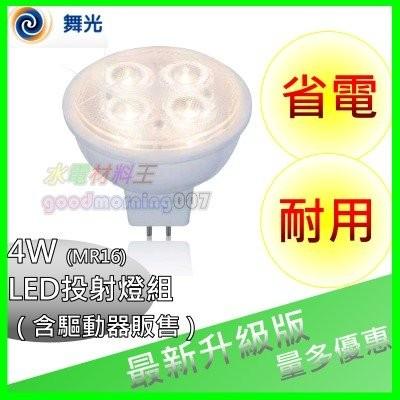 ~水電材料王~舞光LED MR16 4W LED 投射燈組含驅動器販售 6W LED 投射