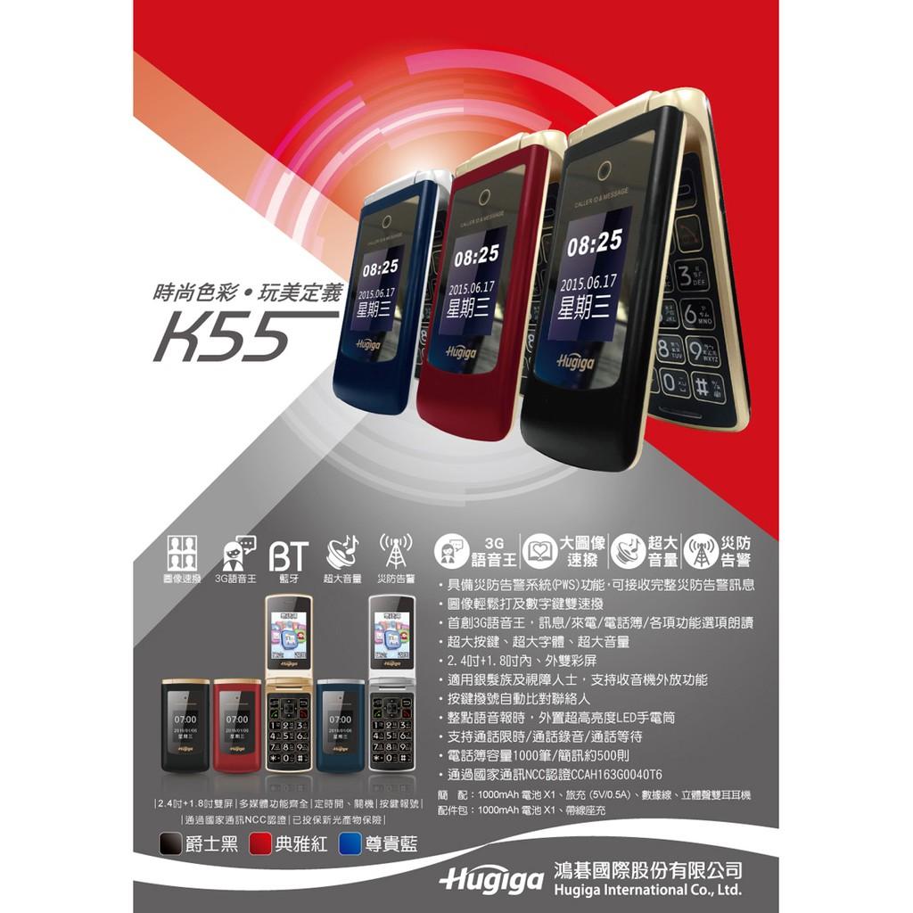 Hugiga 鴻基K55 典雅紅雙卡雙待銀髮3G 手機送 組 電池USB 線座充