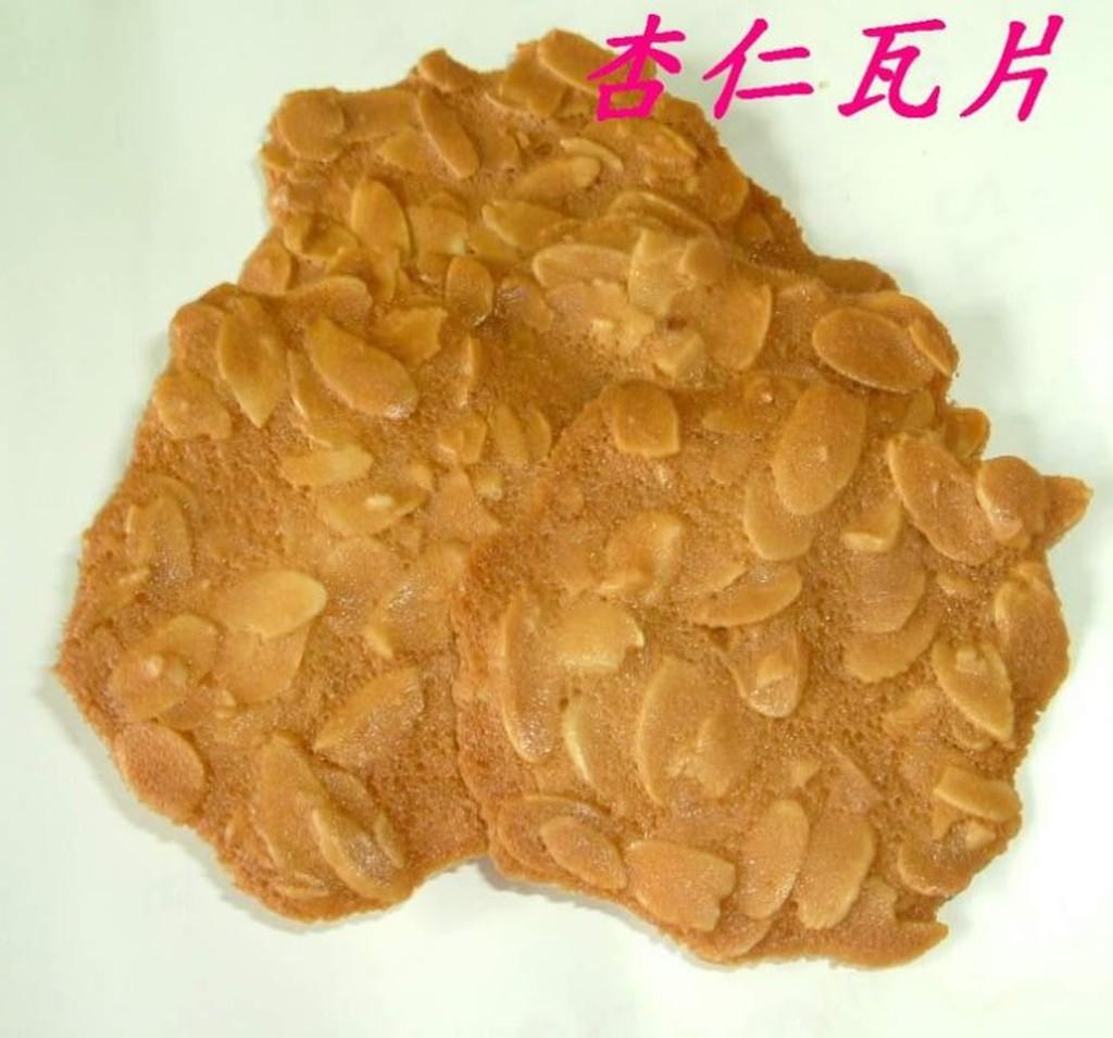 杏仁瓦片 餅乾大包140g 高雄伴手禮滿500 元送1 小包餅乾╭蓁橙烘焙╮