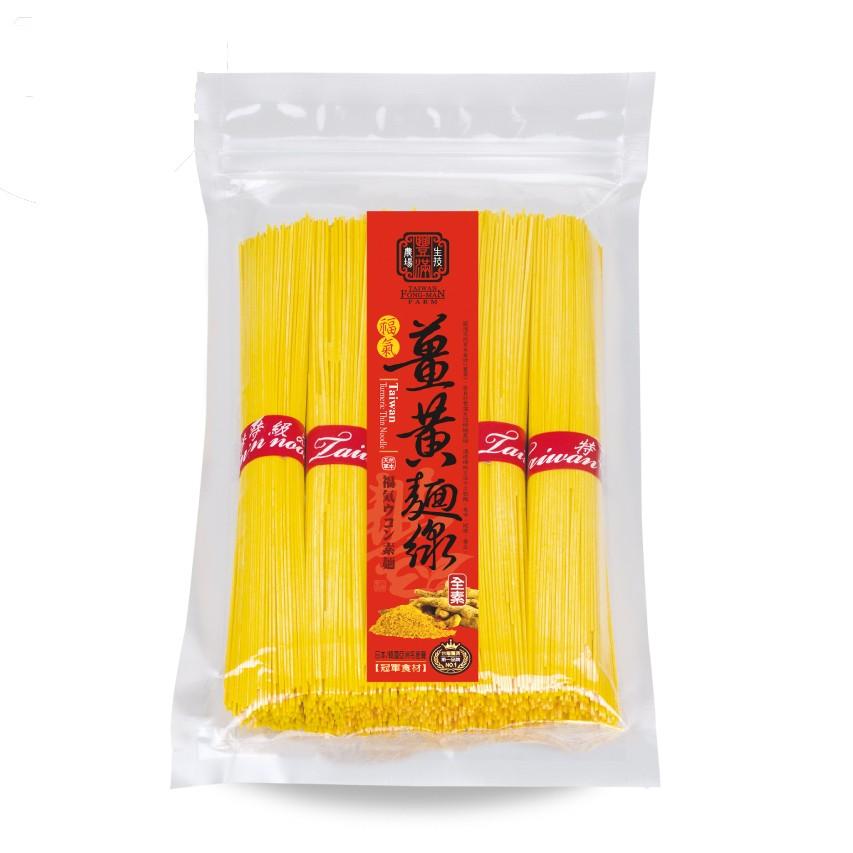 豐滿生技薑黃麵線(單包500g )產地 有機栽培全素薑黃粉伴手禮 送禮食材養生料理